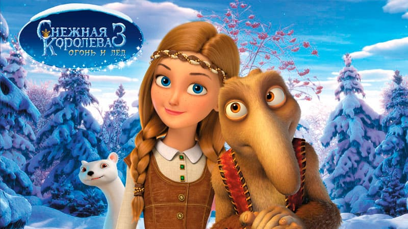 Мультфильм «Снежная Королева — 3: Огонь и лед»