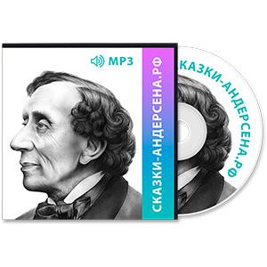 Аудиокниги Андерсена MP3 слушать